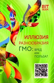 Иллюзия разноообразия. ГМО: вред или польза? ISBN 978-5-907127-52-4