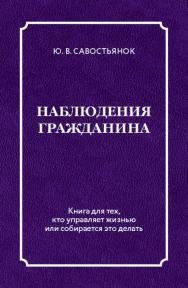 Наблюдения гражданина. Научно-публицистическое издание ISBN 978-5-907127-73-9