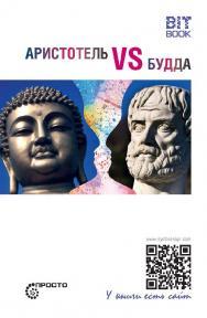 Аристотель vs Будда. — (серия «Просто») ISBN 978-5-907127-87-6
