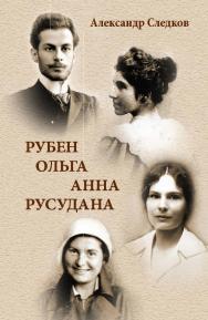 Рубен — Ольга — Анна — Русудана ISBN 978-5-907127-97-5