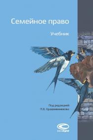 Семейное право: Учебник. 4-е изд., перераб. и доп. ISBN 978-5-907139-04-6