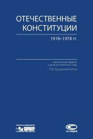 Отечественные конституции 1918–1978 гг. ISBN 978-5-907139-21-3