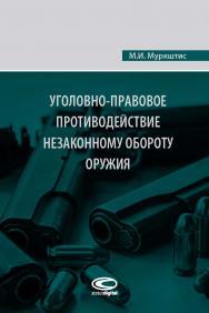 Уголовно-правовое противодействие незаконному обороту оружия ISBN 978-5-907139-29-9