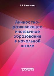 Личностно-развивающее иноязычное образование в начальной школе: Монография ISBN 978-5-907166-01-1