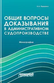 Общие вопросы доказывания в административном судопроизводстве: Монография ISBN 978-5-907166-03-5