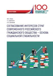 Согласование интересов страт современного российского гражданского общества — основа социальной стабильности: Монография ISBN 978-5-907166-08-0