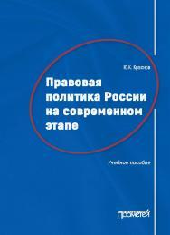 Правовая политика России на современном этапе: Учебное пособие ISBN 978-5-907166-12-7