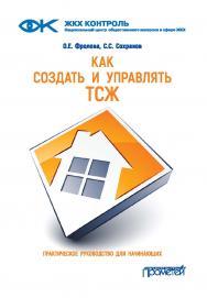 Как создать и управлять ТСЖ: Практическое руководство для начинающих ISBN 978-5-907166-24-0