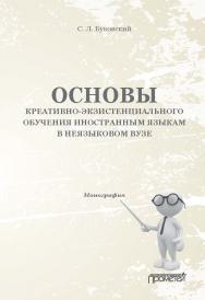 Основы креативно-экзистенциального обучения иностранным языкам в неязыковом вузе: Монография ISBN 978-5-907166-36-3
