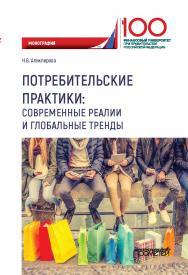 Потребительские практики: современные реалии и глобальные тренды: Монография ISBN 978-5-907166-37-0