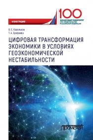 Цифровая трансформация экономики в условиях геоэкономической нестабильности: Монография ISBN 978-5-907166-41-7