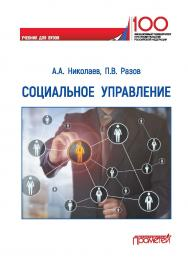 Социальное управление: Учебник для вузов ISBN 978-5-907166-42-4