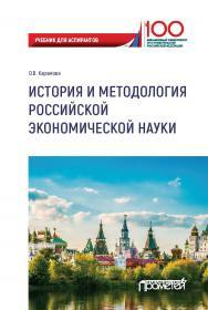 История и методология российской экономической науки: Учебник для аспирантов ISBN 978-5-907166-44-8