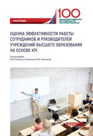 Оценка эффективности работы сотрудников и руководителей учреждений высшего образования на основе KPI: Монография ISBN 978-5-907166-64-6