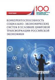 Конкурентоспособность социально-экономических систем в условиях цифровой трансформации российской экономики : Монография (коллективная) ISBN 978-5-907166-67-7