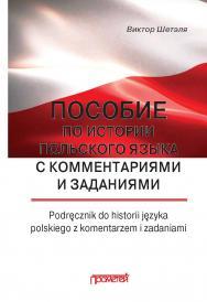 Пособие по истории польского языка с комментариями и заданиями = Podr?cznik do historii j?zyka polskiego z komentarzem i zadaniami ISBN 978-5-907166-78-3