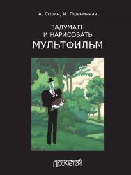 Задумать и нарисовать мультфильм: Учебное пособие. — 2-е изд. ISBN 978-5-907166-80-6