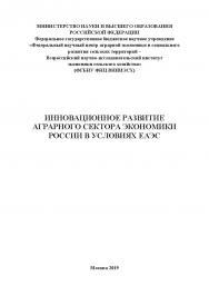 Инновационное развитие аграрного сектора экономики России в условиях ЕАЭС. Монография ISBN 978-5-907196-29-2