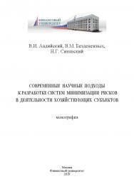 Современные научные подходы к разработке систем минимизации рисков в деятельности хозяйствующих субъектов. Монография ISBN 978-5-907196-34-6