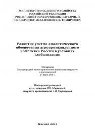 Развитие учетно-аналитического обеспечения агропромышленного комплекса России в условиях глобализации: сборник статей ISBN 978-5-907196-40-7