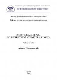 Элективные курсы по физической культуре и спорту: учебное пособие ISBN 978-5-907196-43-8