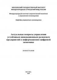 Актуальные вопросы управления устойчивым инновационным развитием предприятий в информационно-цифровой экономике: монография ISBN 978-5-907196-50-6