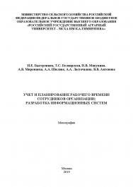 Учет и планирование рабочего времени сотрудников организации: ISBN 978-5-907196-52-0