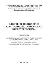 Блокчейн технологии в противодействии рискам кибертерроризма: монография ISBN 978-5-907196-59-9