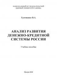 Анализ развития денежно-кредитной системы России: учебное пособие ISBN 978-5-907196-95-7