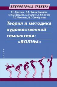 Теория и методика художественной гимнастики: «волны». Учебное пособие ISBN 978-5-907225-22-0