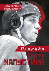 Планида Сергея Капустина ISBN 978-5-907225-24-4