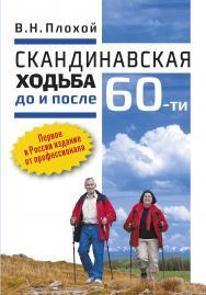 Скандинавская ходьба до и после 60-ти. ISBN 978-5-907225-32-9