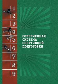Современная система спортивной подготовки: монография. – 2-е изд., с испр. и измен. ISBN 978-5-907225-36-7