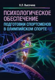 Психологическое обеспечение подготовки спортсменов в олимпийском спорте : монография. ISBN 978-5-907225-44-2