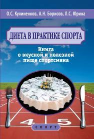 Диета в практике спорта. Книга о вкусной и полезной пище спортсмена. ISBN 978-5-907225-45-9