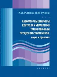 Лабораторные маркеры контроля и управления тренировочным процессом спортсменов: наука и практика ISBN 978-5-907225-62-6