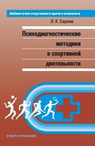 Психодиагностические методики в спортивной деятельности. Учебное пособие ISBN 978-5-907225-63-3