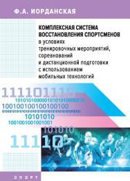 Комплексная система восстановления спортсменов в условиях тренировочных мероприятий, соревнований и дистанционной подготовки с использованием мобильных технологий. ISBN 978-5-907225-64-0