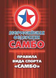 Правила вида спорта «самбо» / Всероссийская федерация самбо. – 4-е изд., испр. ISBN 978-5-907225-65-7