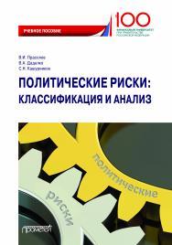 Политические риски: классификация и анализ: Учебное пособие для бакалавриата и магистратуры ISBN 978-5-907244-21-4