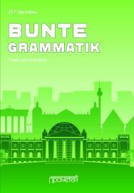 Bunte Grammatik: Учебное пособие ISBN 978-5-907244-31-3