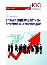 Управление развитием: программно-целевой подход: Монография ISBN 978-5-907244-38-2