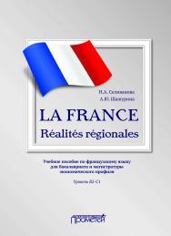 LA FRANCE. Réalités régionales: Учебное пособие по французскому языку для бакалавриата и магистратуры экономического профиля. Уровень В2–C1 ISBN 978-5-907244-44-3