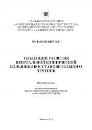 Тенденции развития центральной клинической больницы восстановительного лечения: Научный доклад ISBN 978-5-907330-03-0