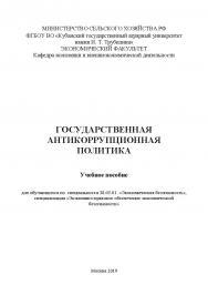 Государственная антикоррупционная политика: учебное пособие ISBN 978-5-907330-08-5