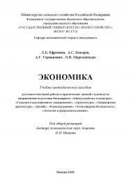 Экономика: учебно-методическое пособие ISBN 978-5-907330-09-2