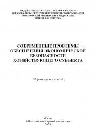 Современные проблемы обеспечения экономической безопасности хозяйствующего субъекта: сборник научных статей: [Электронный ресурс] ISBN 978-5-907330-51-1