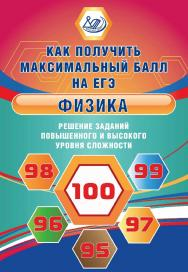 Физика. Решение заданий повышенного и высокого уровня сложности. — Эл. изд. ISBN 978-5-907339-60-6