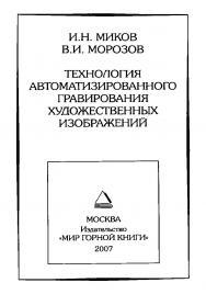 Технология автоматизированного гравирования художественных изображений ISBN 978-5-91003-018-7