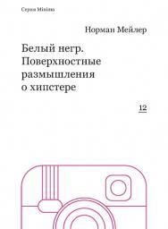 Белый негр. Поверхностные размышления о хипстере / перевод, Никита Михайлин ISBN 978-5-91103-242-5